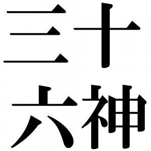 三十六神の四字熟語-壁紙/画像