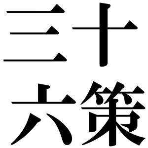 三十六策の四字熟語-壁紙/画像