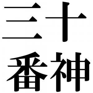三十番神の四字熟語-壁紙/画像