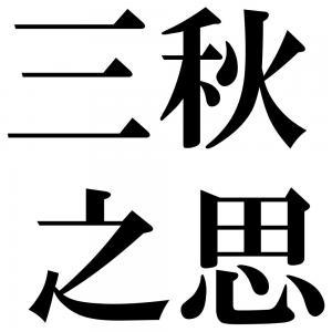 三秋之思の四字熟語-壁紙/画像