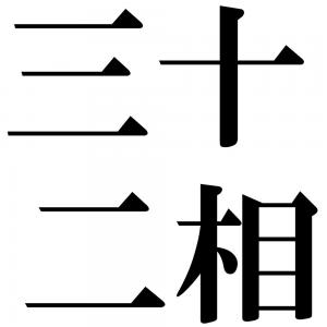 三十二相の四字熟語-壁紙/画像