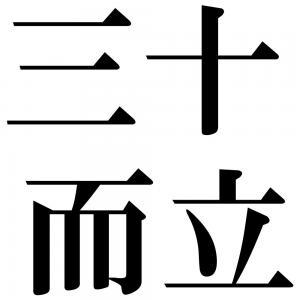三十而立の四字熟語-壁紙/画像