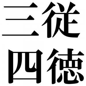 三従四徳の四字熟語-壁紙/画像