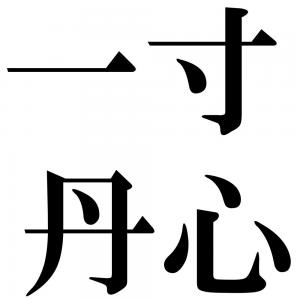 一寸丹心の四字熟語-壁紙/画像