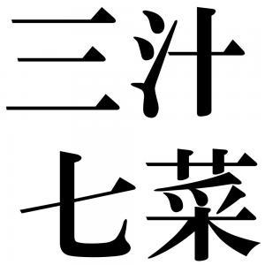 三汁七菜の四字熟語-壁紙/画像
