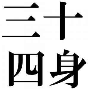 三十四身の四字熟語-壁紙/画像