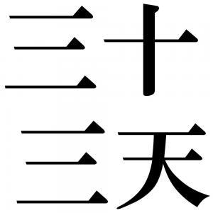 三十三天の四字熟語-壁紙/画像