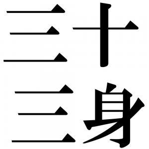 三十三身の四字熟語-壁紙/画像