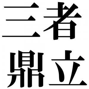 三者鼎立の四字熟語-壁紙/画像