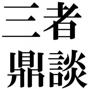 三者鼎談の四字熟語-壁紙/画像