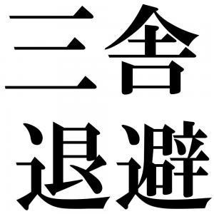 三舎退避の四字熟語-壁紙/画像