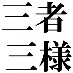 三者三様の四字熟語-壁紙/画像