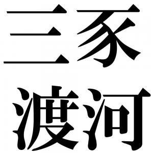 三豕渡河の四字熟語-壁紙/画像