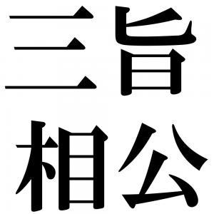 三旨相公の四字熟語-壁紙/画像