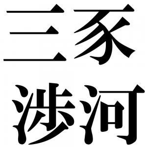 三豕渉河の四字熟語-壁紙/画像