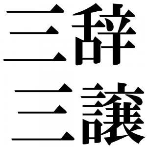 三辞三譲の四字熟語-壁紙/画像