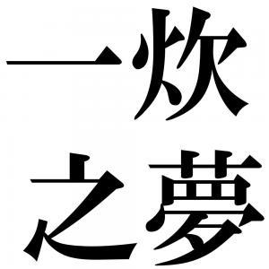 一炊之夢の四字熟語-壁紙/画像