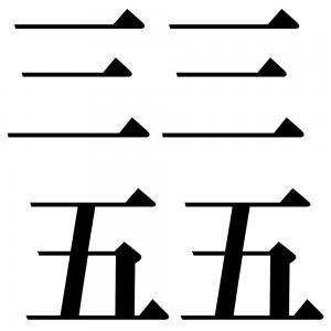 三三五五の四字熟語-壁紙/画像