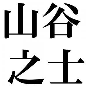 山谷之士の四字熟語-壁紙/画像