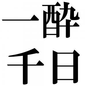 一酔千日の四字熟語-壁紙/画像