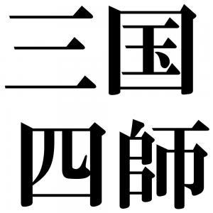 三国四師の四字熟語-壁紙/画像