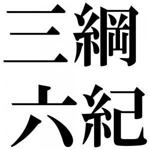 三綱六紀の四字熟語-壁紙/画像