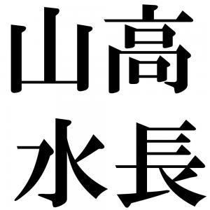 山高水長の四字熟語-壁紙/画像