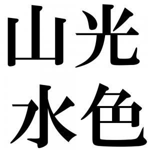山光水色の四字熟語-壁紙/画像