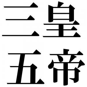 三皇五帝の四字熟語-壁紙/画像