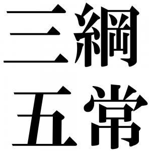 三綱五常の四字熟語-壁紙/画像