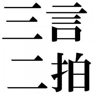 三言二拍の四字熟語-壁紙/画像