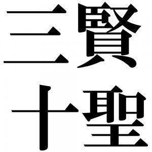 三賢十聖の四字熟語-壁紙/画像