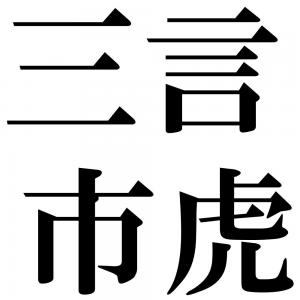 三言市虎の四字熟語-壁紙/画像