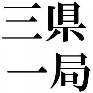 三県一局の四字熟語-壁紙/画像