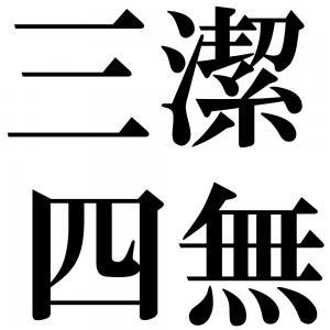 三潔四無の四字熟語-壁紙/画像