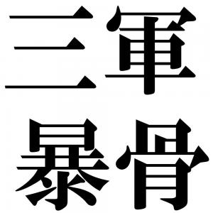 三軍暴骨の四字熟語-壁紙/画像