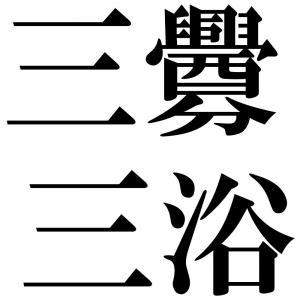 三釁三浴の四字熟語-壁紙/画像