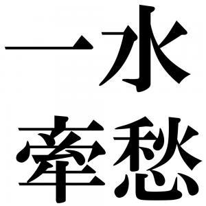 一水牽愁の四字熟語-壁紙/画像