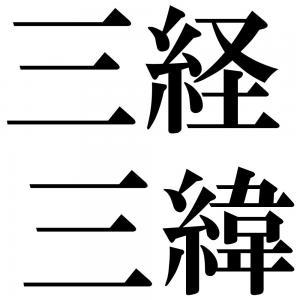 三経三緯の四字熟語-壁紙/画像