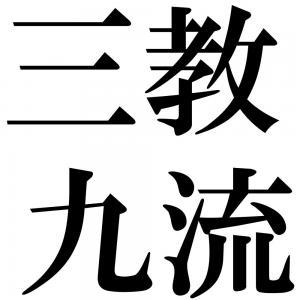 三教九流の四字熟語-壁紙/画像