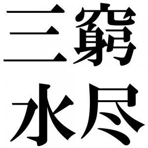 三窮水尽の四字熟語-壁紙/画像