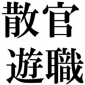 散官遊職の四字熟語-壁紙/画像