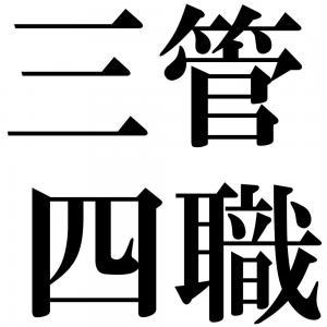 三管四職の四字熟語-壁紙/画像