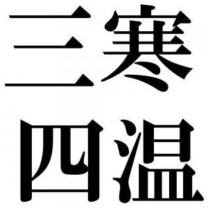 三寒四温の四字熟語-壁紙/画像