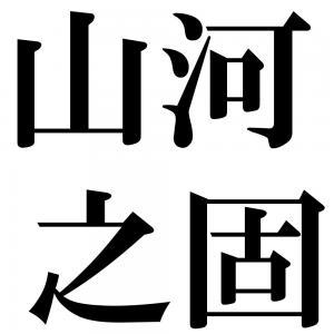 山河之固の四字熟語-壁紙/画像