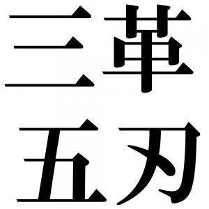 三革五刃の四字熟語-壁紙/画像