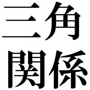 三角関係の四字熟語-壁紙/画像