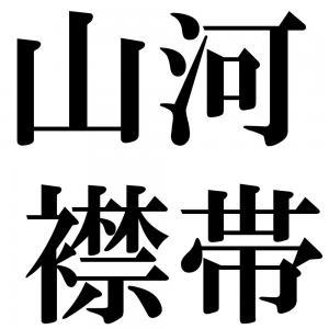 山河襟帯の四字熟語-壁紙/画像