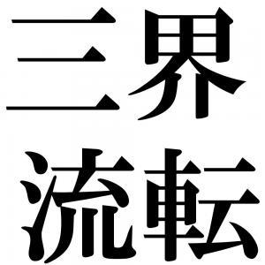 三界流転の四字熟語-壁紙/画像