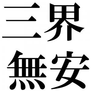 三界無安の四字熟語-壁紙/画像